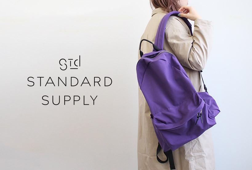 シンプルだから使いやすいSTANDARD SUPPLY 特集ページ